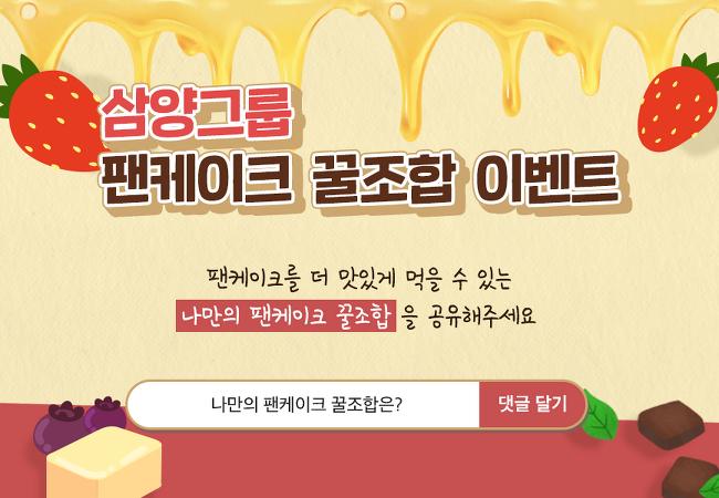 팬케이크를 더 맛있게 먹는 비법! 삼양그룹 팬케이크 꿀조합 이벤트