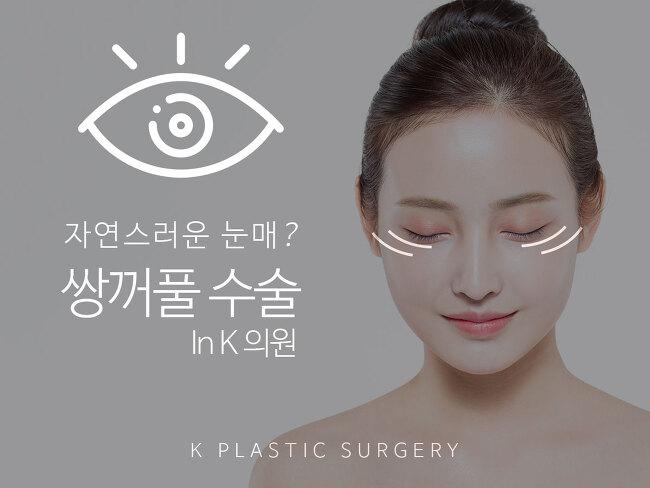 광주 눈재수술 신뢰할 수 있는곳으로 가봐!