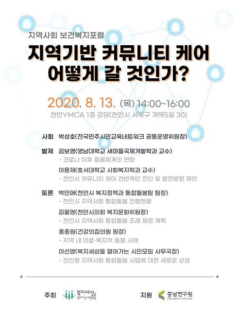 [지역사회 보건복지포럼] 참가신청 안내