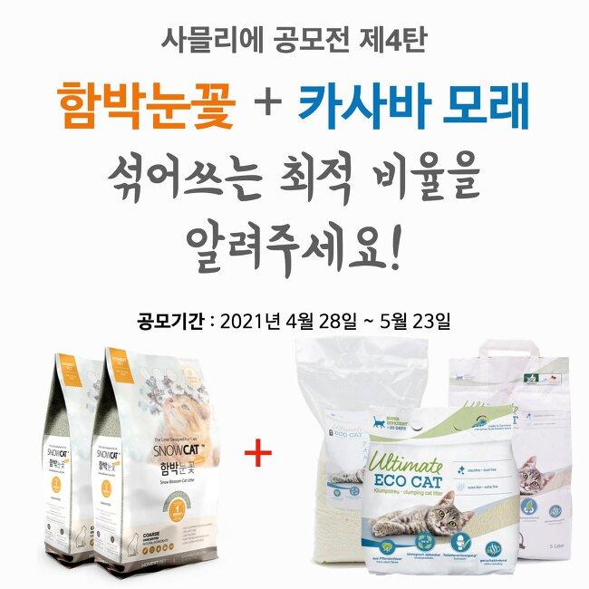 스노우캣, 함박눈꽃 사믈리에 공모전 5월 23일..