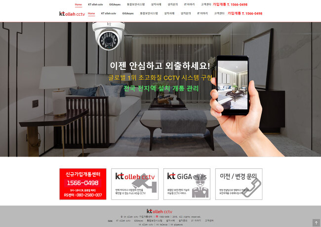 돈버는 홈페이지 매도합니다. 정보통신 분야 사업 창업도 가능, kt cctv 홈페이지 팝니다.