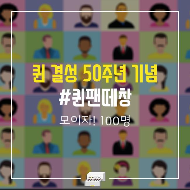 🎼 #퀸팬떼창 모이자! 100명 (퀸 결성 50주년 기념 이벤트)