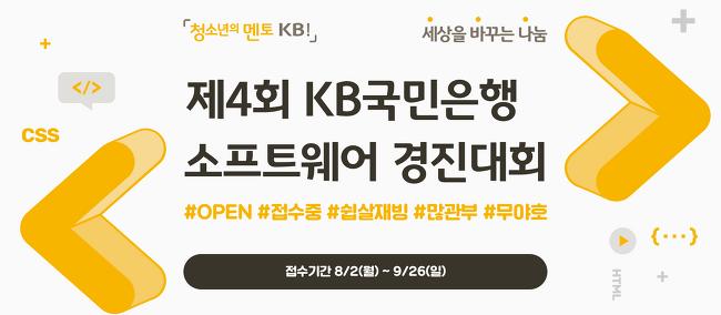 KB국민은행 소프트웨어 경진대회