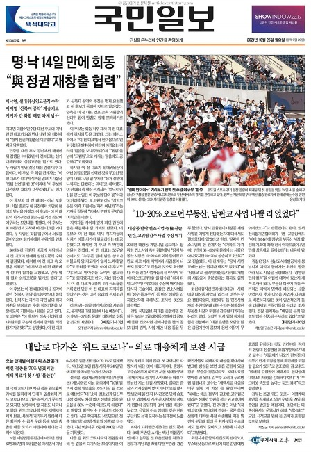 신문사설 2021년 10월 25일 월요일 - 위드코로나 전환 준비, '비호감 대선', 이재명 성남 대장..