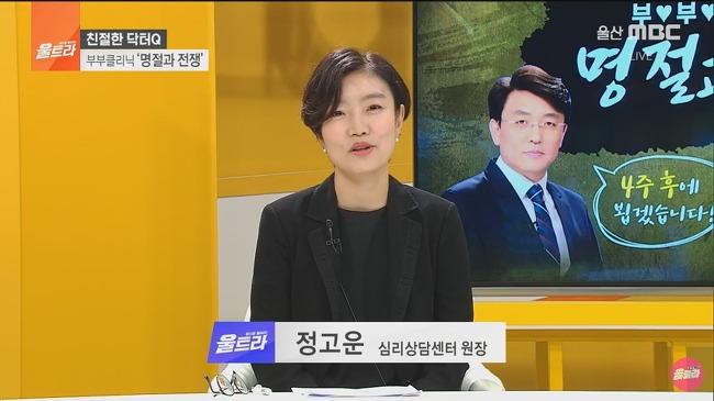 울산심리상담센터 정고운 원장 울산 MBC 울트라 출연