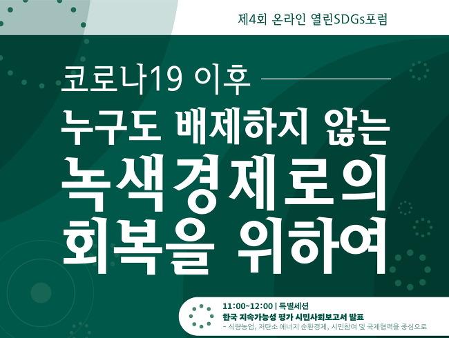 제4회 열린SDGs포럼_영상