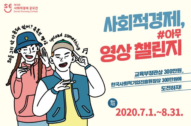 2020년 제13회 사회적경제 공모전 안내(~9/14 접수연장)
