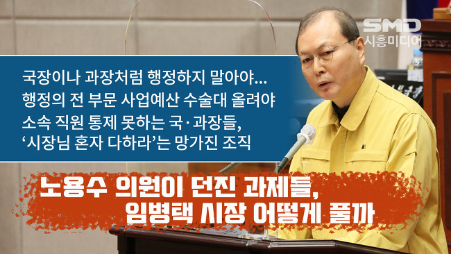 노용수 의원이 던진 지역현안 과제들, 임시장..
