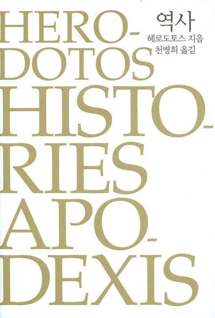 [김형오의 도서산책 3 ] 헤로도토스의 <역사>