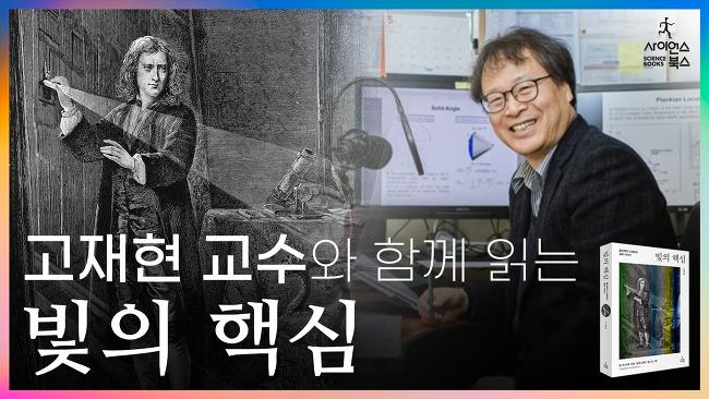 고재현 교수님과 함께 읽는『빛의 핵심』모아보기