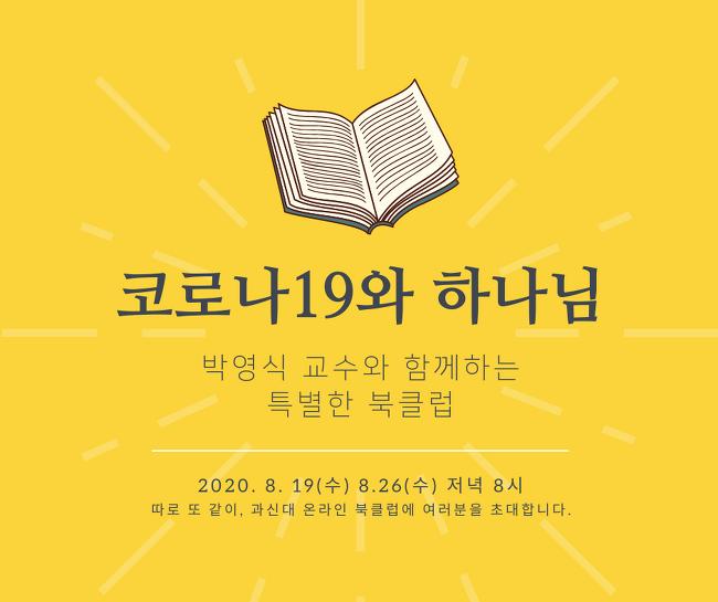 """과신대 8월 온라인 북클럽 """"코로나19와 하나님"""""""