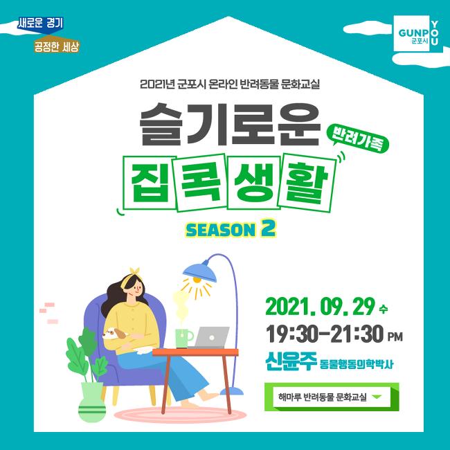2021년 군포시 온라인 반려동물 문화교실 개최