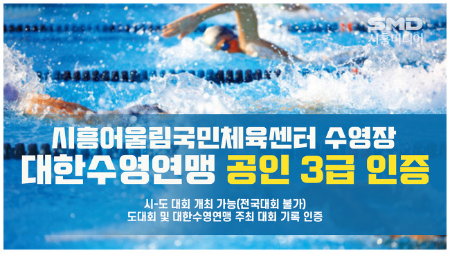 [카드뉴스] 시흥어울림국민체육센터 수영장 공..