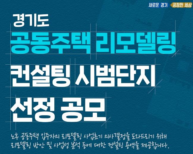 경기도, 공동주택 리모델링 컨설팅 시범단지 선..
