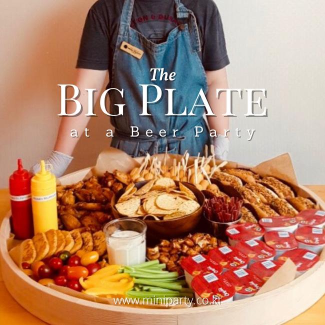 홈파티의 끝판왕 -빅 플레이트(Big Plate)