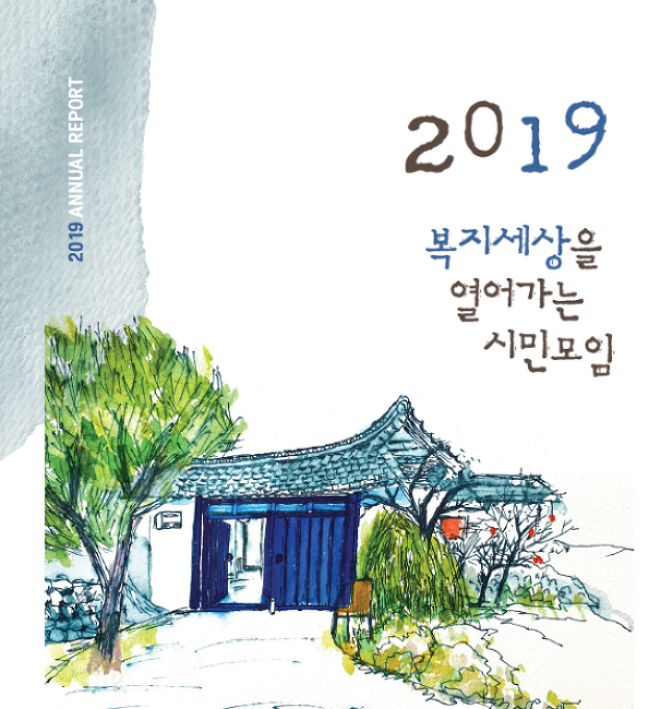 2019 애뉴얼리포트