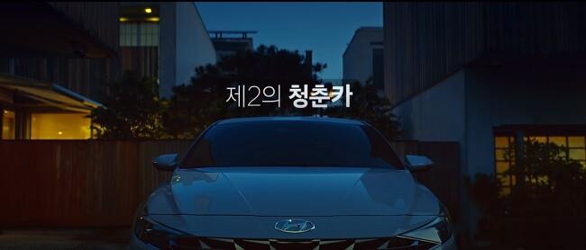 현대자동차 올 뉴 아반떼 CF 잘만든 광고의 옥의 티, 디테일을 놓친 상황극