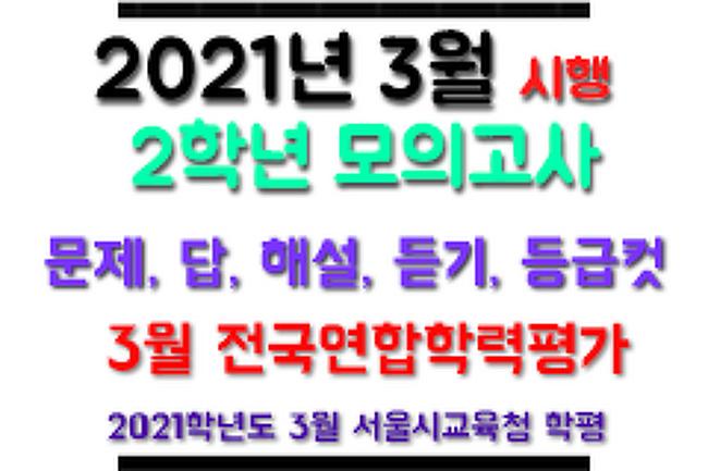 → 2021년 3월 고2 모의고사 문제, 답, 해설, 등급컷, 영어듣기 - 국어/영어/수학/한국사/탐구