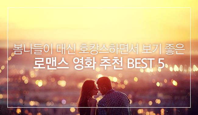 봄나들이 대신 호캉스하면서 보기 좋은 로맨스 영화 추천 BEST 5