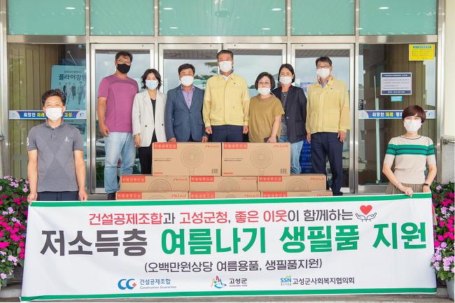 건설공제,강원고성군 취약계층에 후원금 지원