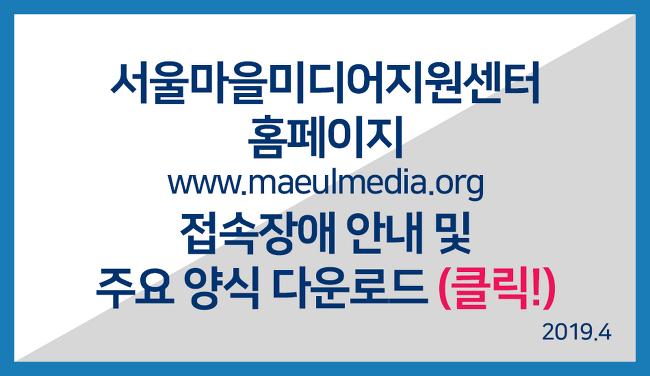 [2019. 4] 서울마을미디어지원센터 홈페이지 접속장애 안내 및 주요 양식 다운로드