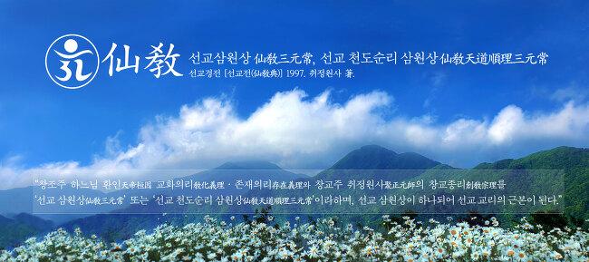 """선교 삼원상(仙敎三元常) """"교화의리, 존재의리, 창교종리"""""""