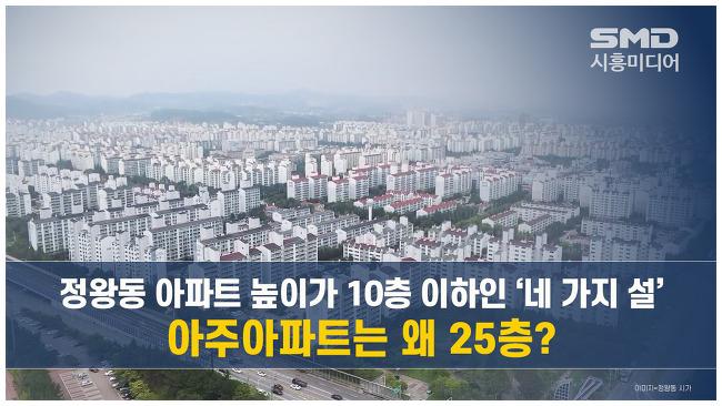 정왕동 아파트는 왜 10층 이하일까...
