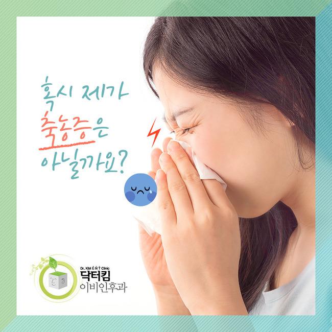 마포역이비인후과 축농증 증상을 극복하는 방법!