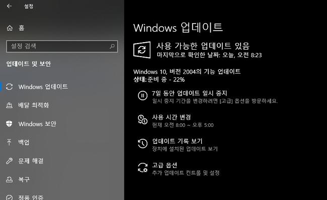 Windows 10 May 2020 Update(Windows 10, Version 2004)