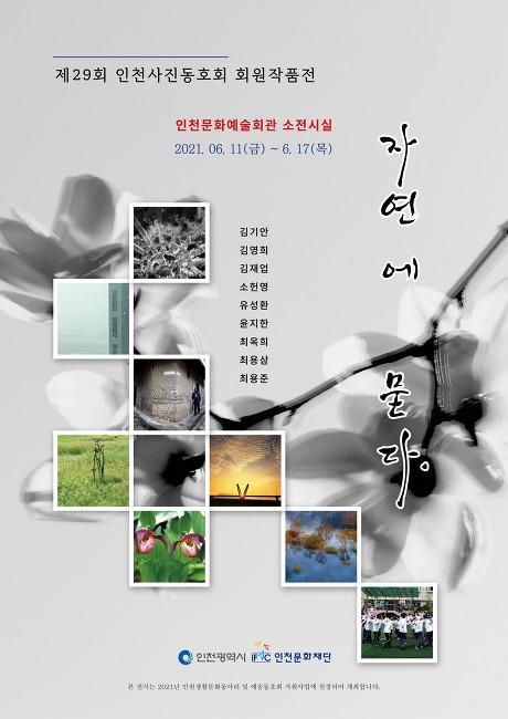 제29회 인천사진동호회 회원작품전 (Ask Nature)