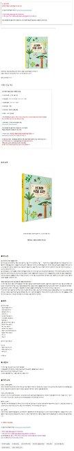 [스크랩/공유] [북스토리] 신기한 식물 사전 서평단 모집