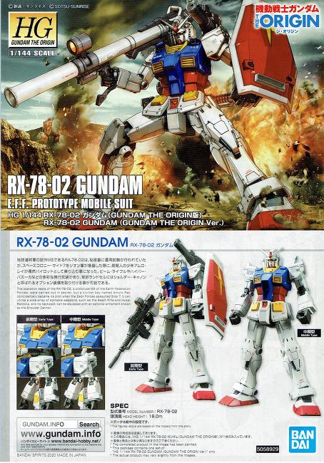[프라모델 메뉴얼] HG 1/144 오리진버젼 퍼스트 건담 / HG 1/144 scale the origin rx-78-02 gundam manual
