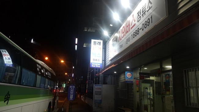 부산 동래 시외버스 정류소 시간표