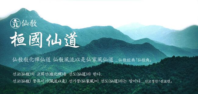 한국 선도의 본류를 찾아 1.  선교 수행 문화, 선도(仙道)