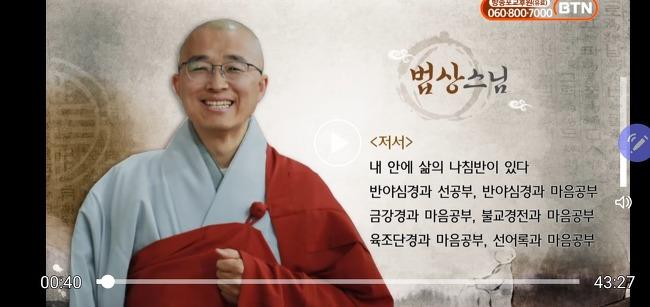 줌강의 온라인 불교대학 서울 육조단경 안내