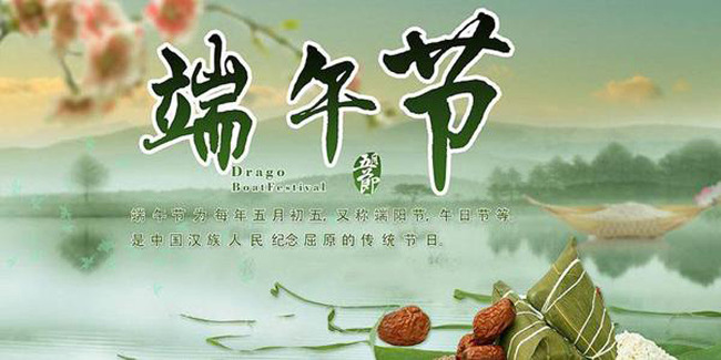 중국의 돤우제(단오절) 3일 연휴, 중국사람들은 이날 뭘 먹고 뭘 할까?