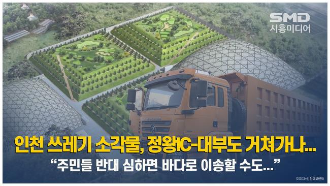인천 쓰레기 소각물, 정왕IC-대부도 거쳐 가나...