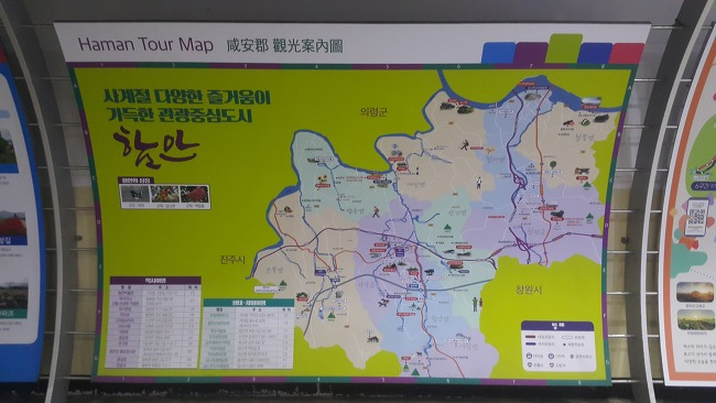 함안시외버스터미널 시간표