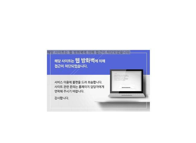 홈페이지 게시글, 게시판에 글쓰기후 파일첨부시 나오는 '웹방화벽에 의해서 접근이 차단되었습니다. ' 처리 방법