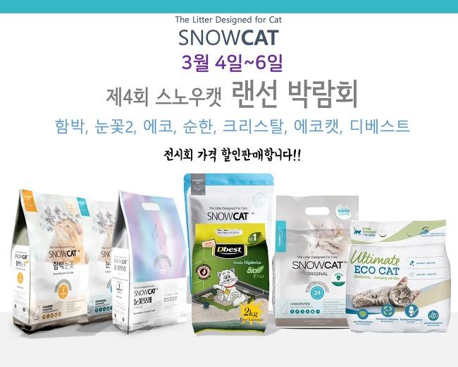 고양이모래 브랜드 스노우캣, 케이캣 랜선박람..