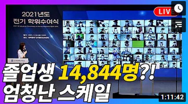 방송대 2021년도 전기 학위수여식 실시간 스트리밍 Live!