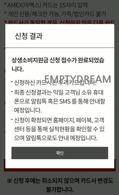 상생 소비지원금 카드 캐시백 비씨카드 신청 방법