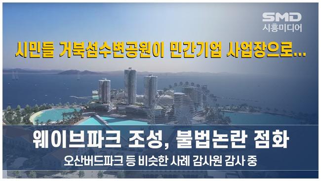 웨이브파크 조성, 불법논란 점화