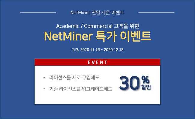 2020 NetMiner 연말 특가 이벤트