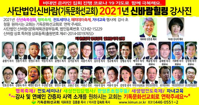 """2021년 기독문화선교회 """"희망""""을 위해 달려 가요!"""