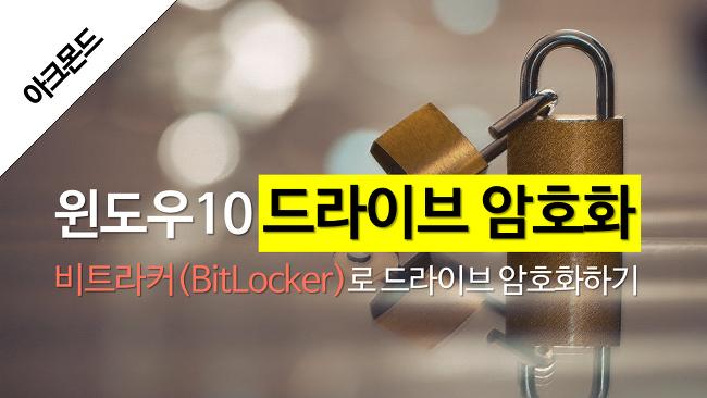 윈도우 10: 비트라커(BitLocker)로 드라이브 암호화하기