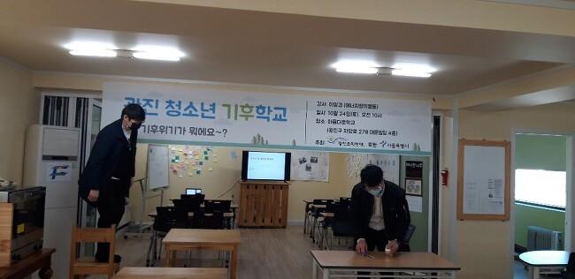 광진청소년기후학교 강의 및 캠페인