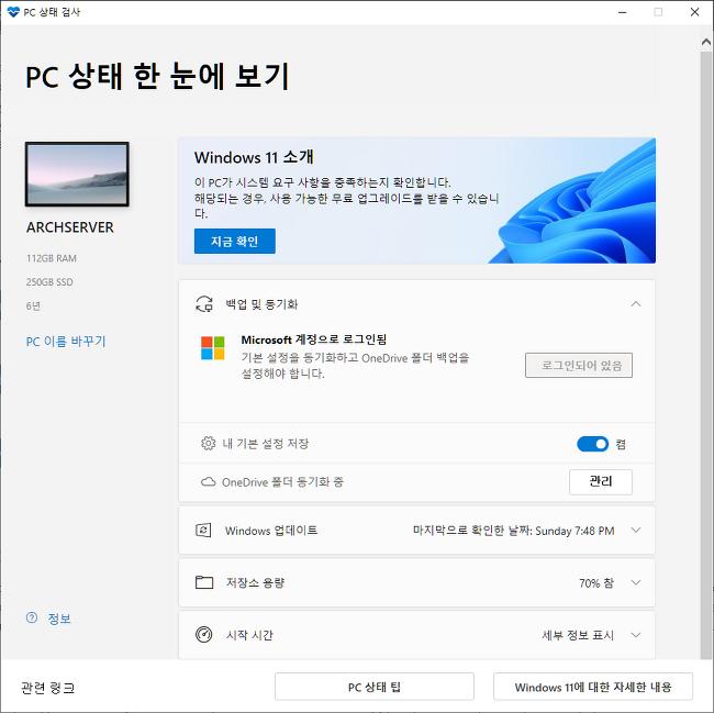 윈도우 11: ISO 다운로드 및 호환성 확인(최신 업데이트)