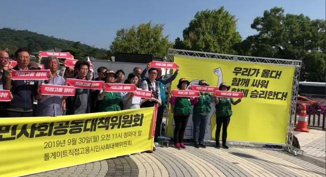 """[공동기자회견] """"톨게이트 요금수납 노동자들을 직접 고용하는 것은 한국시민사회 모두의 요구이다."""""""