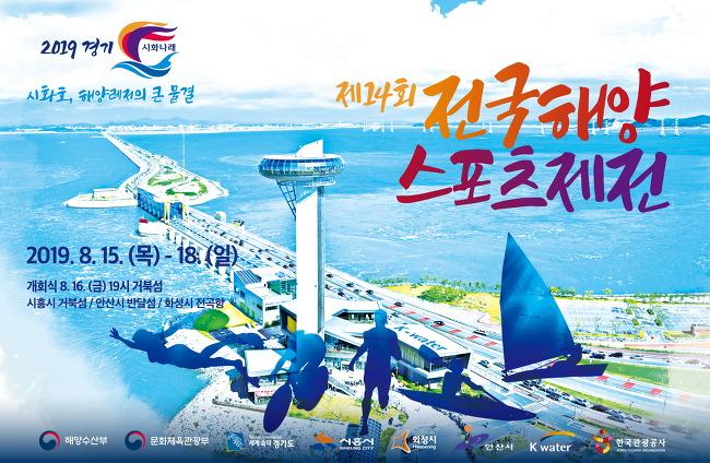시흥시, 8월 15일 제14회 전국해양스포츠제전..